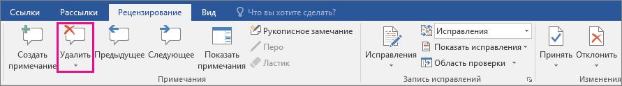 """На вкладке """"Рецензирование"""" выделена кнопка """"Удалить""""."""