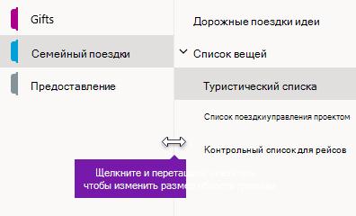Изменение размера областей навигации в OneNote для Windows 10