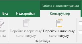 """Появившаяся панель инструментов """"Конструктор"""" в Excel"""