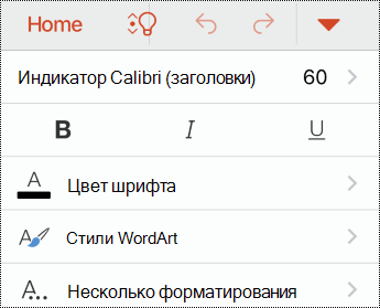 "Меню ""Шрифт"" в PowerPoint для iOS."