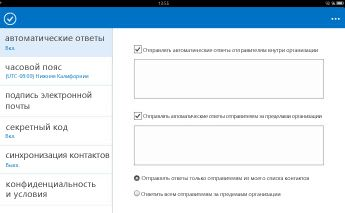 Outlook web app инструкция пользователя