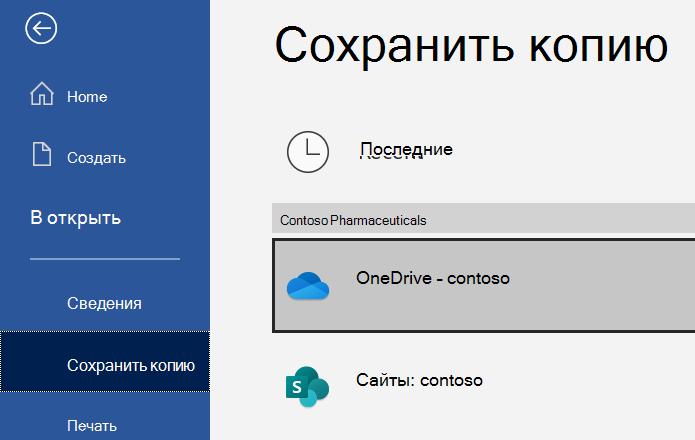 """Снимок экрана: диалоговое окно """"Сохранить как"""" в Excel"""