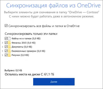 """Снимок экрана: диалоговое окно """"Синхронизация файлов из OneDrive"""""""