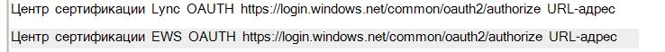 Параметры конфигурации Скайп бизнеса клиента с использованием проверки подлинности современный показаны Lync и EWS OAUTH полномочий URL-адрес https://login.windows.net/common/oauth2/authorize.