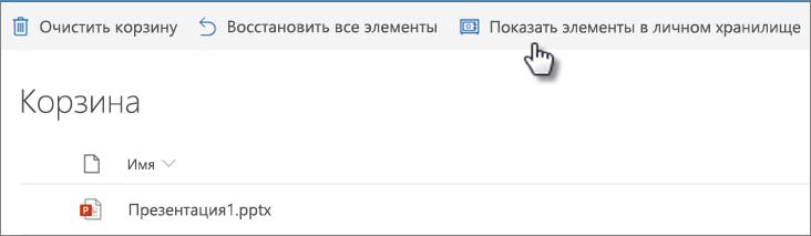 """Режим корзины OneDrive с параметром """"Показать личные элементы личного хранилища"""""""