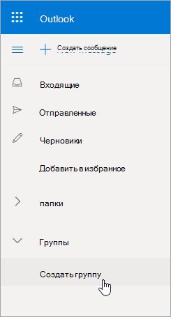 Новое расположение группы в списке папок Outlook.com