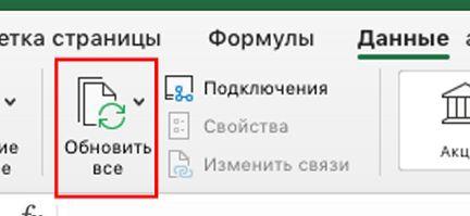 Использование Power Query в Excel для Mac