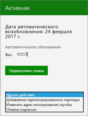 """Снимок экрана: меню """"Другие действия"""" на карточке подписки в Центре администрирования."""