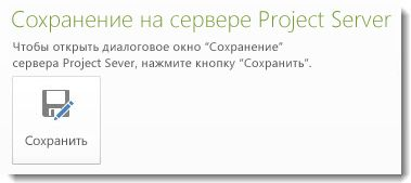 Сохранение на сервере