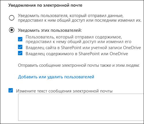 Параметры уведомлений по электронной почте