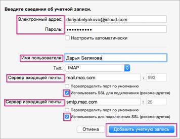 Настройка электронной почты iCloud в Outlook 2016 для Mac