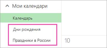 "Снимок экрана: календари ""Дни рождения"" и ""Праздники"""