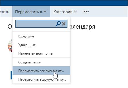 """Снимок экрана: параметр """"Переместить все сообщения"""""""
