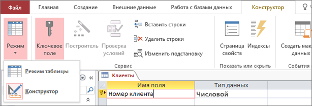 Переключение между режимами таблицы и конструктора