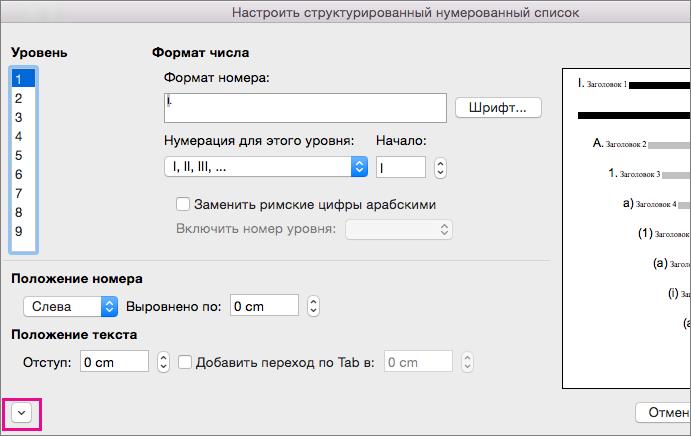 """В диалоговом окне """"Настроить структурированный нумерованный список"""" выделена стрелка вниз."""