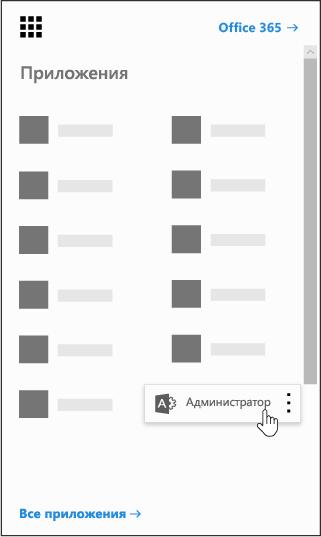 """Средство запуска приложений Office365 с выделенным приложением """"Администратор"""""""
