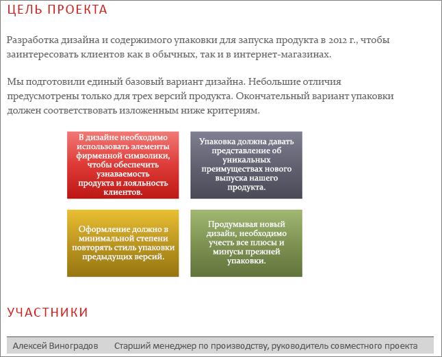 Пример страницы общего документа Word