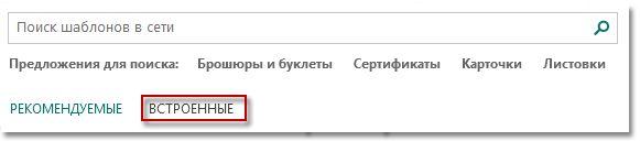 Страница шаблонов Publisher 2013.