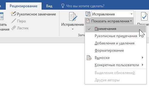 """Параметры исправлений на вкладке """"Рецензирование"""""""