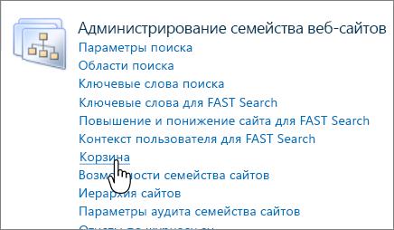 """Раздел """"Администрирование семейства веб-сайтов"""" с выделенным элементом """"Корзина"""" в SharePoint2010"""