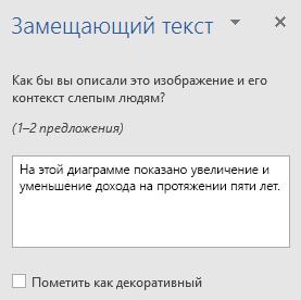 "Область ""замещающий текст"" для диаграмм в Word Win32"