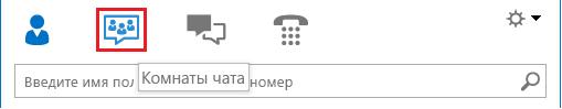 "Снимок экрана: раздел значков главного окна Lync с выбранным значком ""Комнаты чата"""
