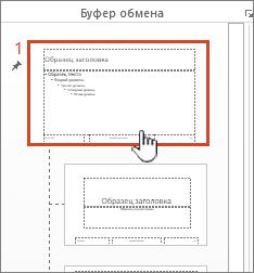 Образец слайдов, выбранный из панели эскизов