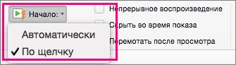 Отображаются параметры запуска видео в PowerPoint 2016 для Mac