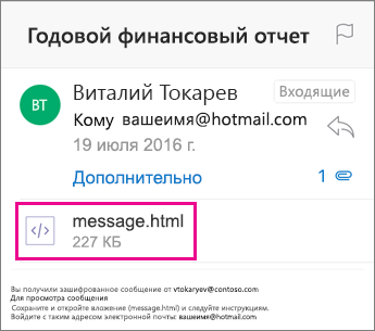 OME Viewer для Outlook для iOS 1