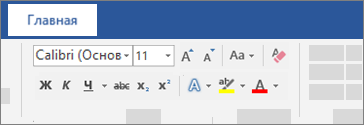 Параметры форматирования текста на ленте Word