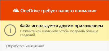 """Диалоговое окно """"использование файла"""" в OneDrive"""