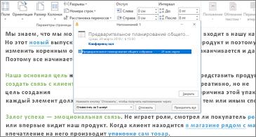Документ Word с диалоговым окном напоминания, расположенным поверх