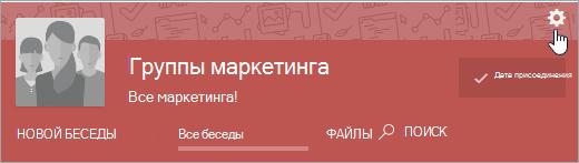 Заголовок группы Yammer, включая параметры иконо