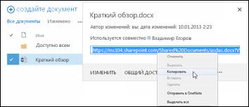 URL-адрес документа SharePoint в его выноске