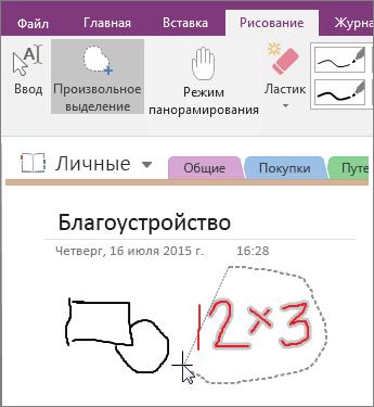 """Снимок экрана, на котором показано, как пользоваться кнопкой """"Произвольное выделение"""" в OneNote2016."""