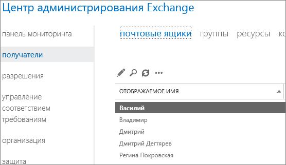 Поиск почтовых ящиков в Центре администрирования Exchange для устранения проблемы DSN 5.7.134