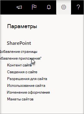 """Меню параметров с выбранной командой """"Добавить приложение"""""""