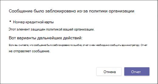 Диалоговое окно, в которой объясняется, почему сообщение заблокировано и не может быть переопределено