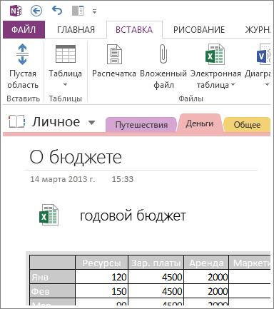 Вставка изображения электронной таблицы на страницу