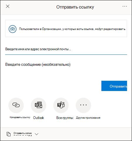 """В диалоговом окне """"Поделиться"""" можно пригласить других пользователей для доступа к файлу."""