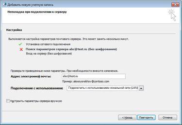 Диалоговое окно добавления новой учетной записи, сообщающее, что учетную запись не удалось настроить