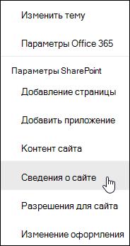 Ссылка на сведения о сайта SharePoint