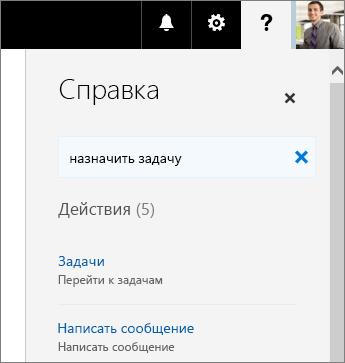 """Снимок экрана: панель """"Справка"""" в Planner с запросом """"назначение задачи"""" в поле """"Расскажите""""."""
