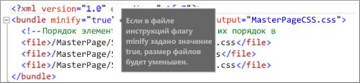 Снимок экрана: для флага minify задано значение true