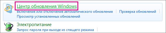 """Ссылка """"Центр обновления Windows"""" на панели управления"""