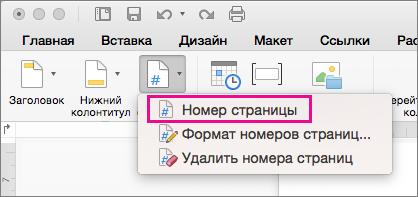 """Чтобы добавить номер страницы, на вкладке """"Колонтитулы"""" выберите в меню """"Номер страницы"""" пункт """"Номер страницы""""."""
