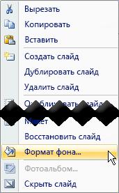 Щелкните правой кнопкой мыши эскиз слайда, чтобы добавить на него рисунок.