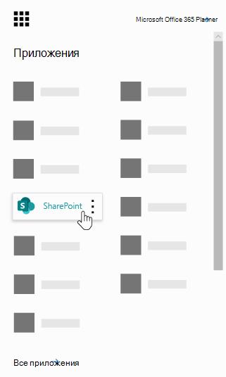 Средство запуска приложений Office 365 с выделенным приложением SharePoint