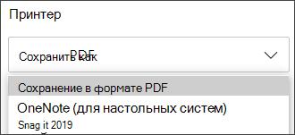 """Параметр """"Сохранить в формате PDF"""" для печати."""