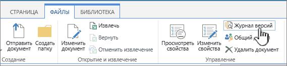 """Вкладка """"Файлы"""" с выделенной кнопкой """"Журнал версий"""""""